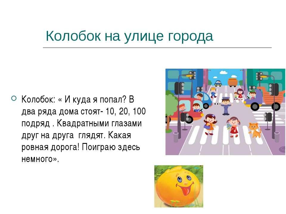 Колобок на улице города Колобок: « И куда я попал? В два ряда дома стоят- 10,...