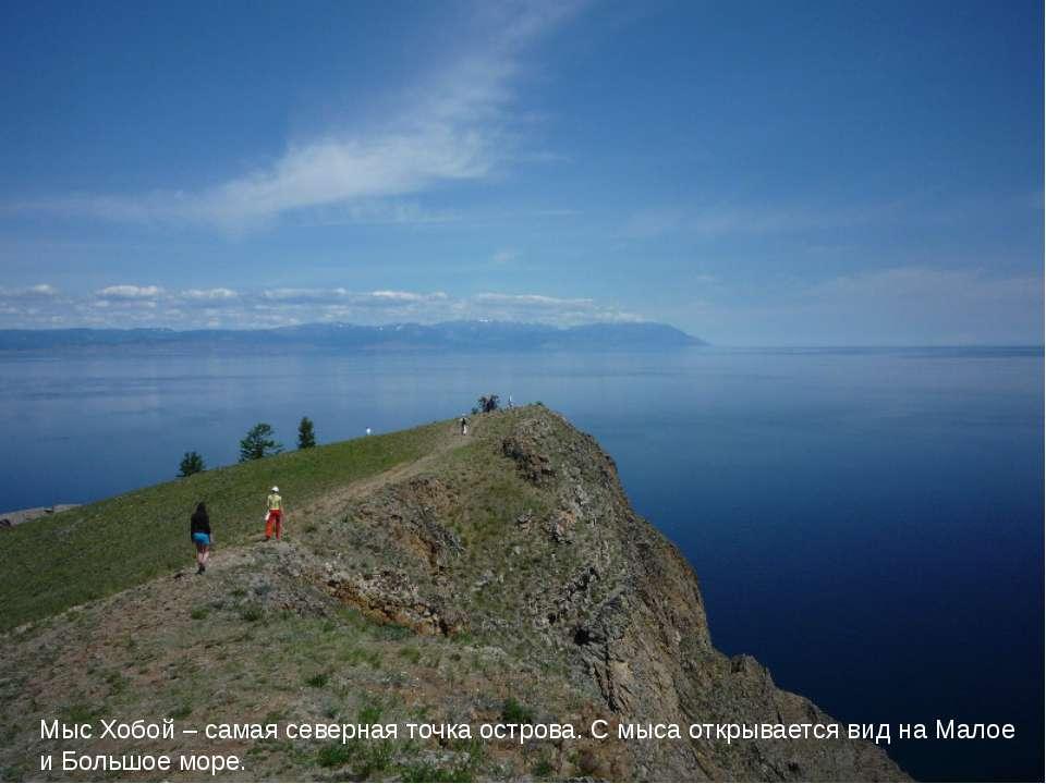 Мыс Хобой – самая северная точка острова. С мыса открывается вид на Малое и Б...