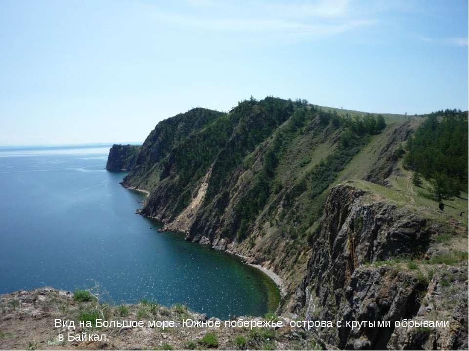 Вид на Большое море. Южное побережье острова с крутыми обрывами в Байкал.