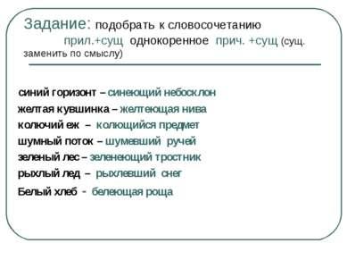 Задание: подобрать к словосочетанию прил.+сущ однокоренное прич. +сущ (сущ. з...