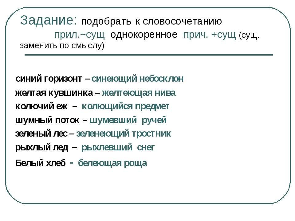 какие словосочетания можно составить по схемам гл+сущ