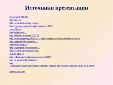 Источники презентации procabom.myftp.info piter-piter.ru http://www.viza-ua.c...