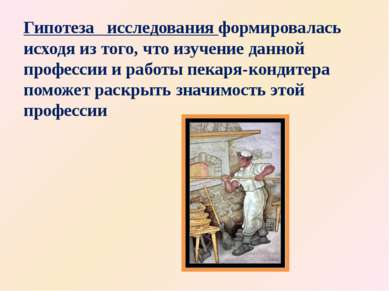 . Гипотеза исследования формировалась исходя из того, что изучение данной про...