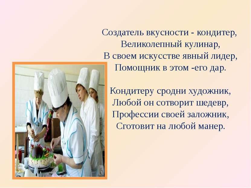Создатель вкусности - кондитер, Великолепный кулинар, В своем искусстве явный...