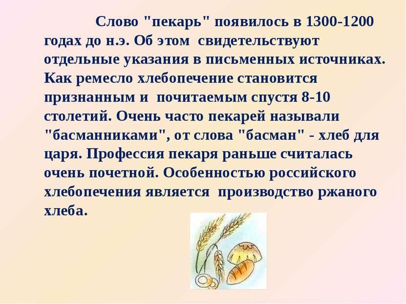 """Слово """"пекарь"""" появилось в 1300-1200 годах до н.э. Об этом свидетельствуют от..."""