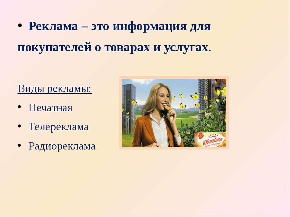 . Реклама – это информация для покупателей о товарах и услугах. Виды рекламы:...