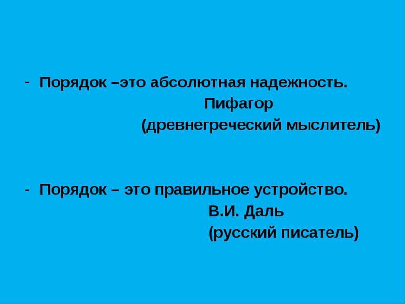 Порядок –это абсолютная надежность. Пифагор (древнегреческий мыслитель) Поряд...