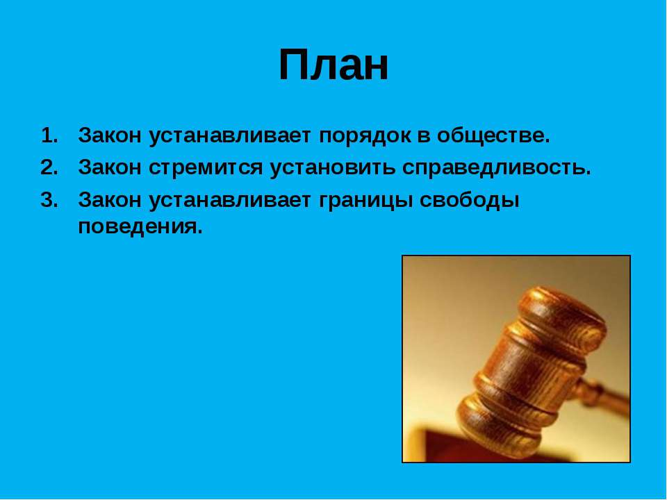 План Закон устанавливает порядок в обществе. Закон стремится установить справ...