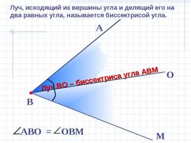 В М А O Луч ВО – биссектриса угла АВМ Луч, исходящий из вершины угла и делящи...