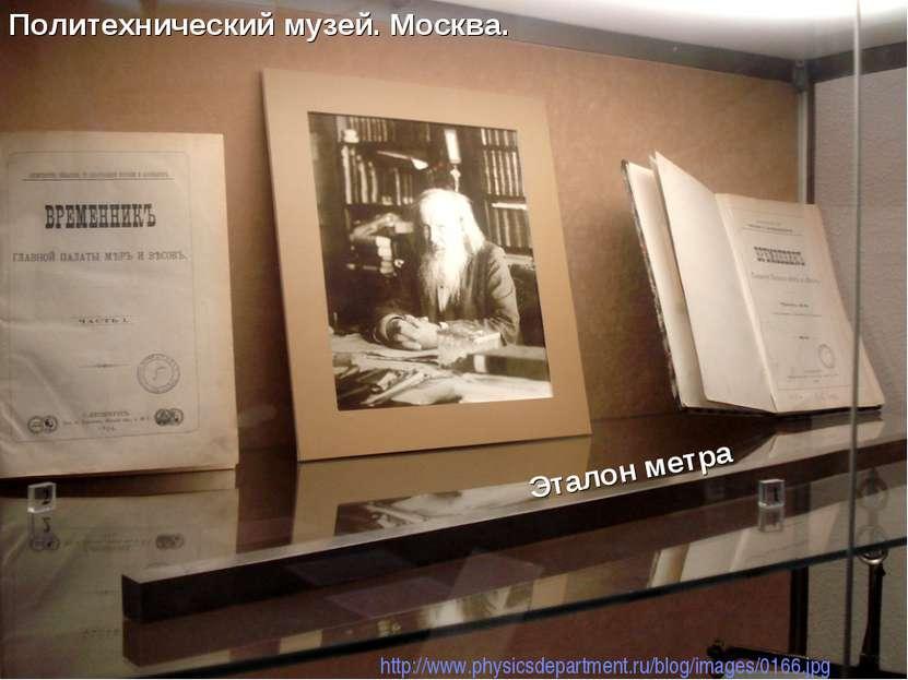 Политехнический музей. Москва. http://www.physicsdepartment.ru/blog/images/01...