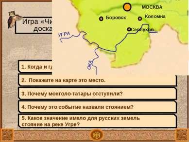 1480 – свержение монголо-татарского ига Игра «Чистая доска» 1. Когда и где пр...