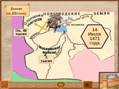 Битва на Шелони 5 тысяч Ок. 40 тысяч 14 Июля 1471 года