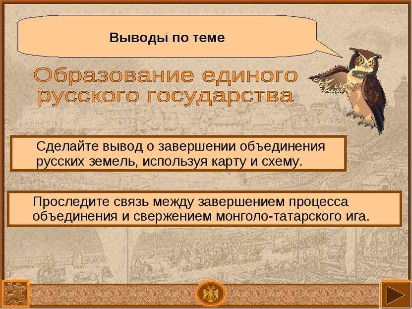 Выводы по теме Сделайте вывод о завершении объединения русских земель, исполь...