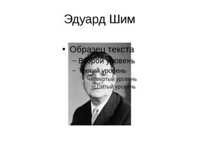 Эдуард Шим