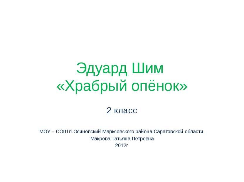 Эдуард Шим «Храбрый опёнок» 2 класс МОУ – СОШ п.Осиновский Марксовского район...