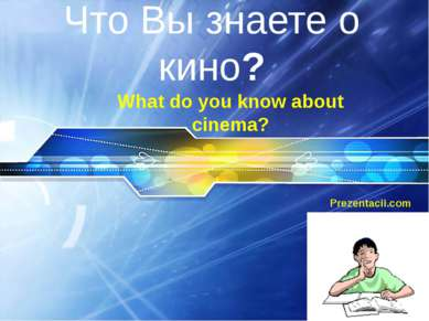 Что Вы знаете о кино? What do you know about cinema?