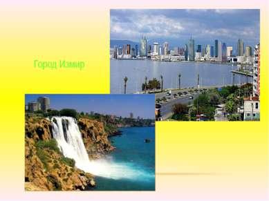Город Измир