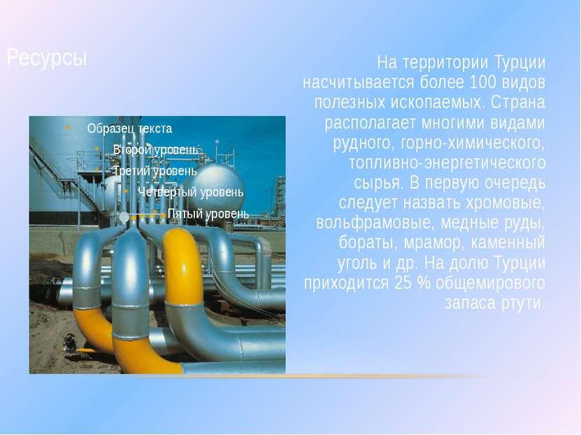 Ресурсы На территории Турции насчитывается более 100 видов полезных ископаемы...