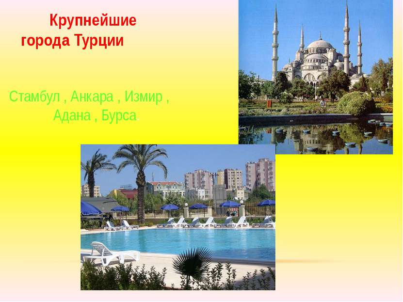 Стамбул , Анкара , Измир , Адана , Бурса. Крупнейшие города Турции