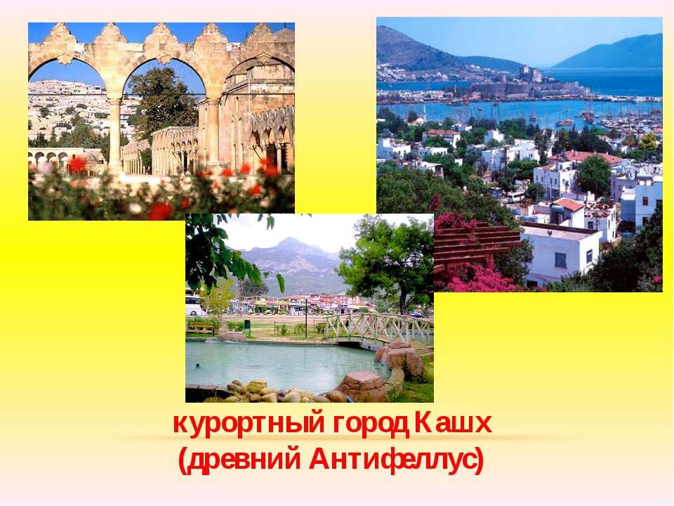 курортный город Кашх (древний Антифеллус)