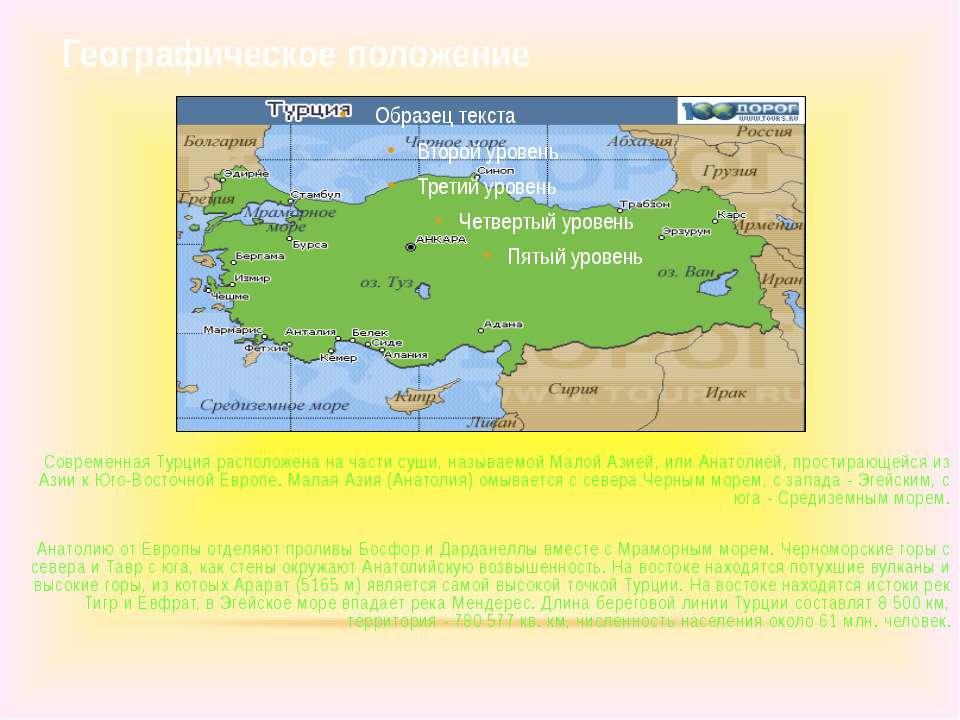 Географическое положение Современная Турция расположена на части суши, называ...