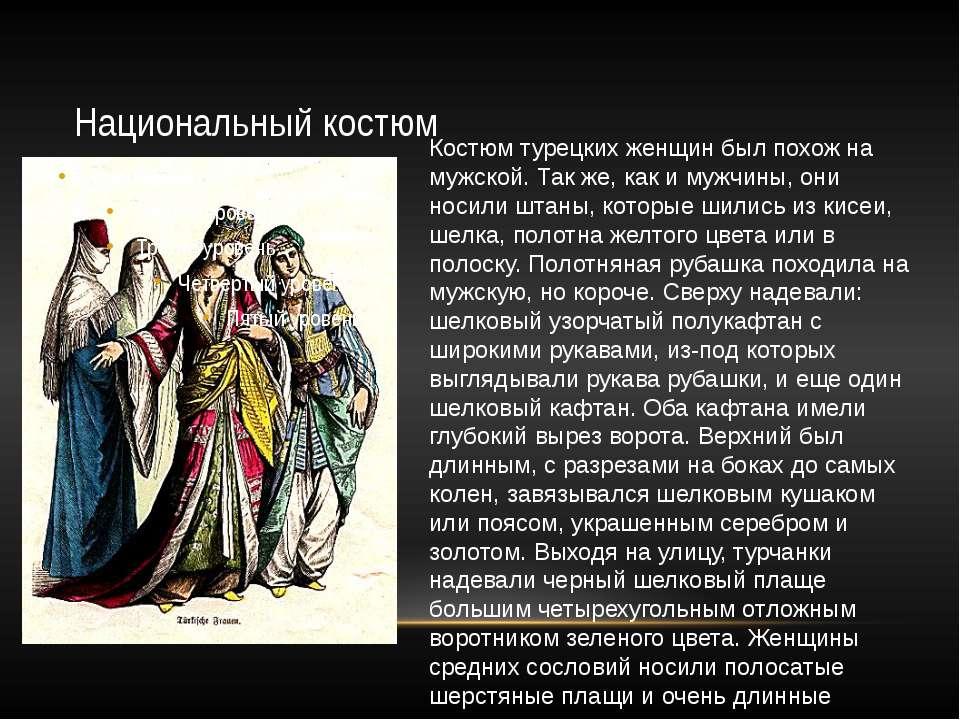 Национальный костюм Костюм турецких женщин был похож на мужской. Так же, как ...