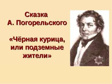 Сказка А. Погорельского «Чёрная курица, или подземные жители»