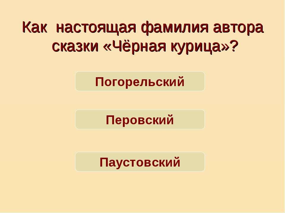 Как настоящая фамилия автора сказки «Чёрная курица»? Погорельский Перовский П...
