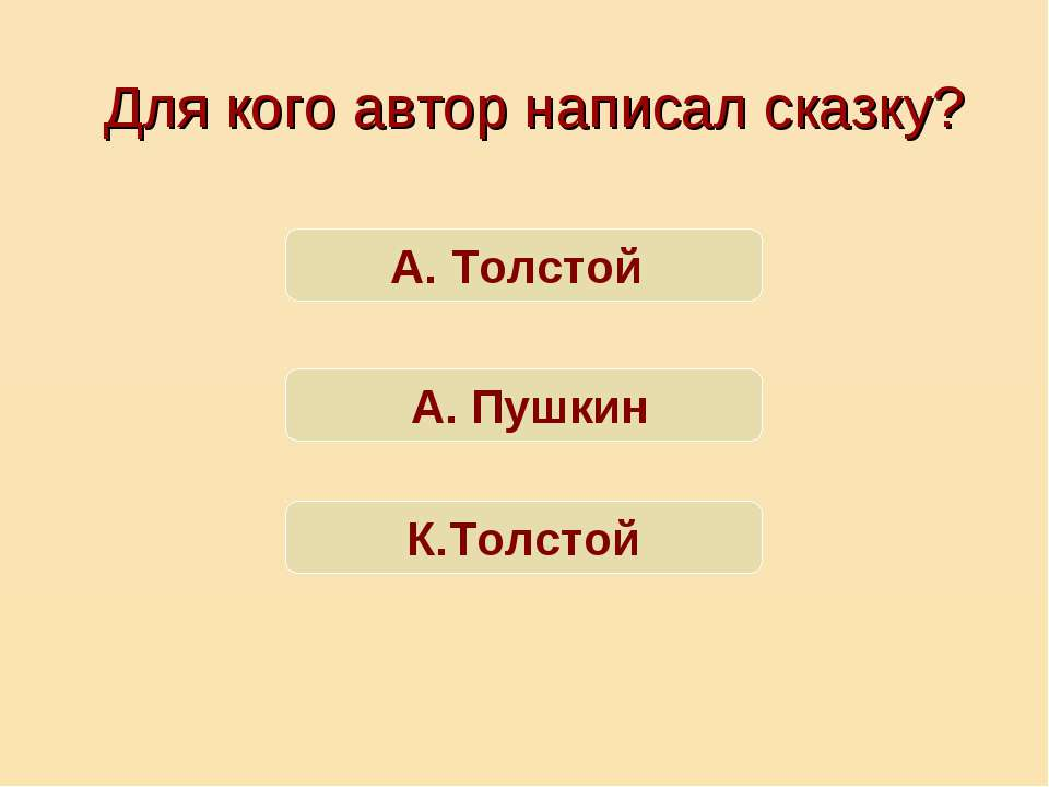 Для кого автор написал сказку? А. Толстой А. Пушкин К.Толстой