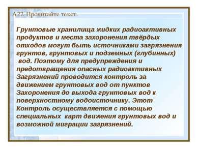 А27. Прочитайте текст. Грунтовые хранилища жидких радиоактивных продуктов и м...