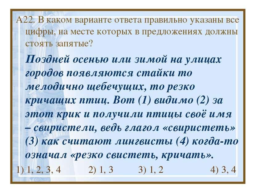 А22. В каком варианте ответа правильно указаны все цифры, на месте которых в ...
