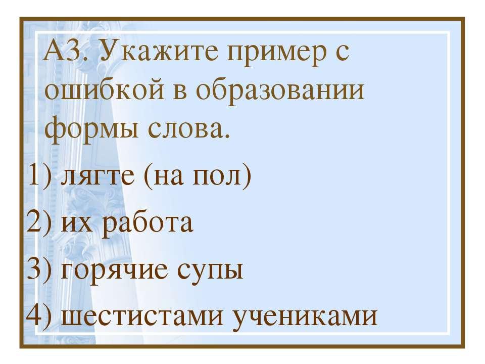А3. Укажите пример с ошибкой в образовании формы слова. 1) лягте (на пол) 2) ...