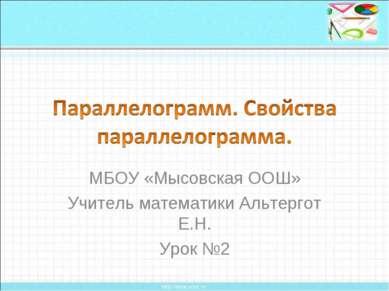МБОУ «Мысовская ООШ» Учитель математики Альтергот Е.Н. Урок №2