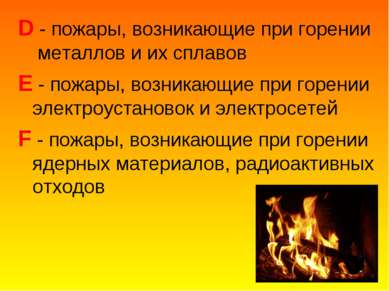D - пожары, возникающие при горении металлов и их сплавов E - пожары, возника...