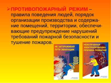 ПРОТИВОПОЖАРНЫЙ РЕЖИМ – правила поведения людей, порядок организации производ...