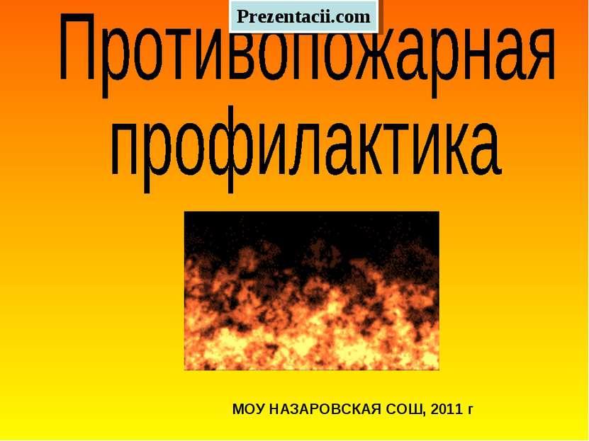 МОУ НАЗАРОВСКАЯ СОШ, 2011 г Prezentacii.com