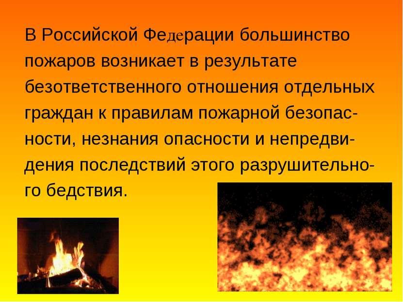 В Российской Федерации большинство пожаров возникает в результате безответств...