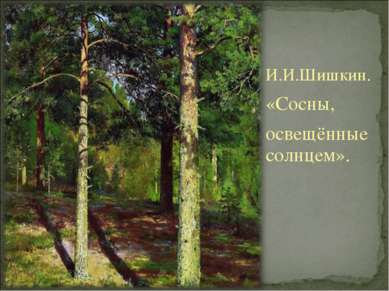 И.И.Шишкин. «Сосны, освещённые солнцем».