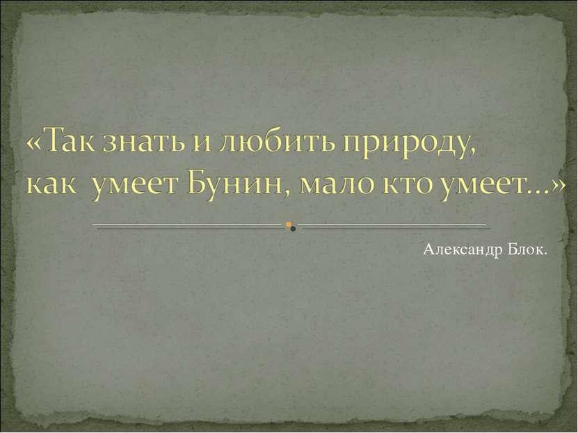 Александр Блок.