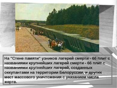 """На """"Стене памяти"""" узников лагерей смерти - 66 плит с названиями крупнейших ла..."""