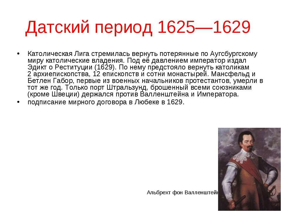 Датский период 1625—1629 Католическая Лига стремилась вернуть потерянные по А...