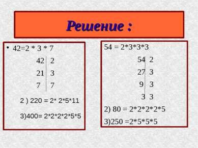 42=2 * 3 * 7 42 2 21 3 7 7 54 = 2*3*3*3 54 2 27 3 9 3 3 3 2) 80 = 2*2*2*2*5 3...
