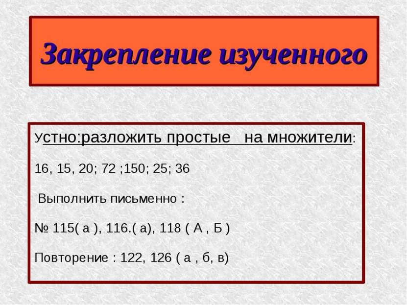 Закрепление изученного Устно:разложить простые на множители: 16, 15, 20; 72 ;...