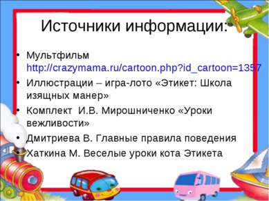 Источники информации: Мультфильм http://crazymama.ru/cartoon.php?id_cartoon=1...
