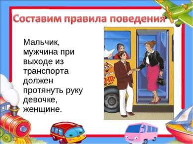 Мальчик, мужчина при выходе из транспорта должен протянуть руку девочке, женщ...