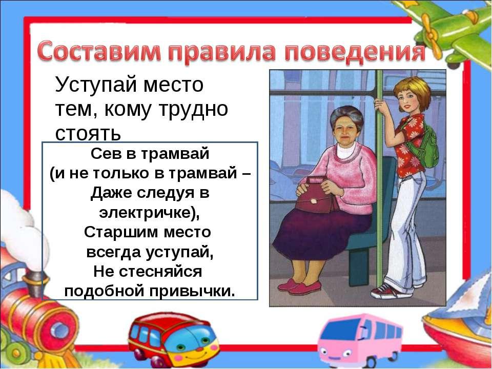 Уступай место тем, кому трудно стоять Сев в трамвай (и не только в трамвай – ...