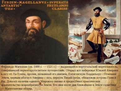 Фернандо Магеллан (ок. 1480 г. — 1521 г.) — выдающийся португальский мореплав...