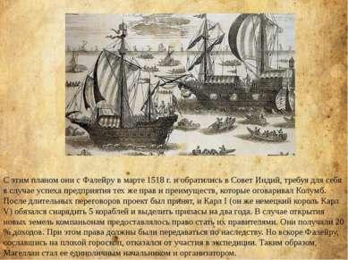 С этим планом они с Фалейру в марте 1518 г. и обратились в Совет Индий, требу...