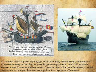20 сентября 1519 г. корабли «Тринидад», «Сан-Антонио», «Консепсьон», «Виктори...