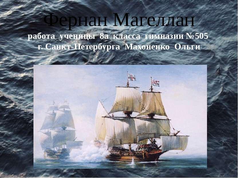 Когда было совершено 1-ое кругосветное плавание под командованием Ф. Магеллан...
